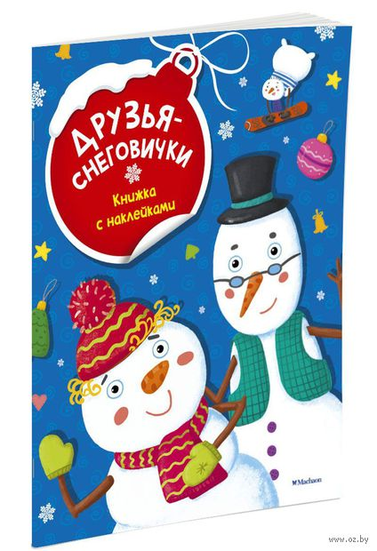 Друзья-снеговички (+ наклейки) — фото, картинка