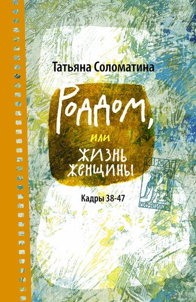 Роддом, или Жизнь женщины. Кадры 38-47 (м). Татьяна Соломатина