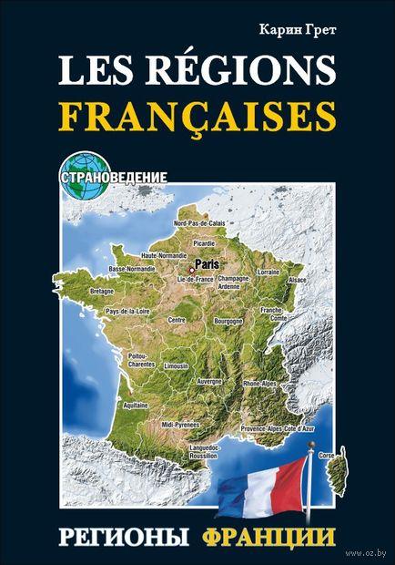 Les regions Francaises — фото, картинка