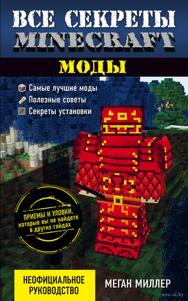 Все секреты Minecraft. Моды — фото, картинка