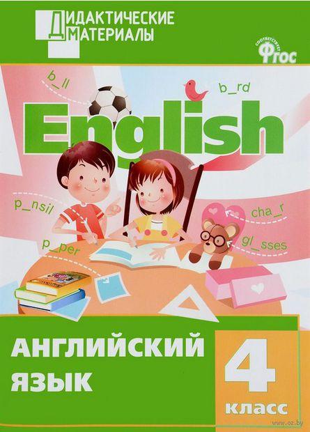 Английский язык 4 класс. Разноуровневые задания. Галина Кулинич