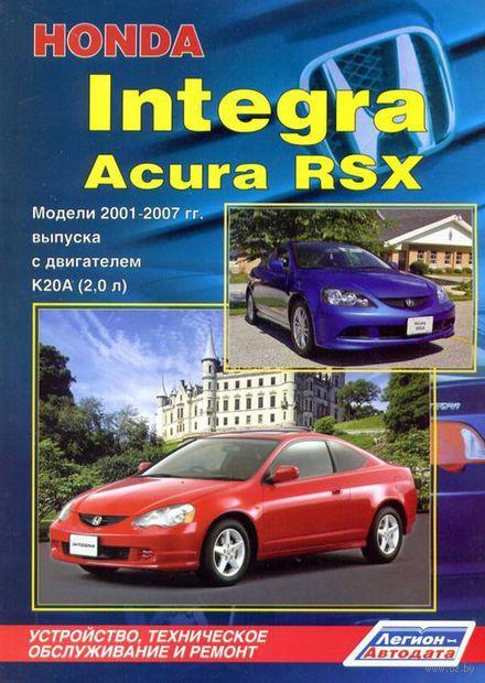 Honda Integra / Acura RSX 2001-2007 гг. Устройство, техническое обслуживание и ремонт