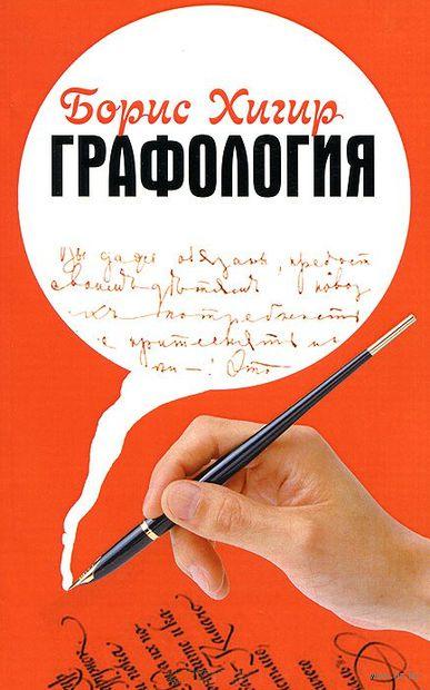Графология. Узнай характер по почерку — фото, картинка