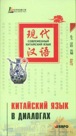 Китайский язык в диалогах. Быт (+CD) — фото, картинка