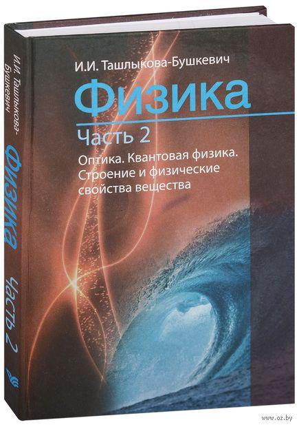 Физика. В 2-х частях. Часть 2. Оптика. Квантовая физика. Строение и физические свойства вещества — фото, картинка