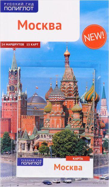 Москва. Путеводитель (+ карта) — фото, картинка