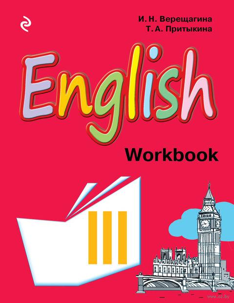 Английский язык. III класс. Рабочая тетрадь — фото, картинка