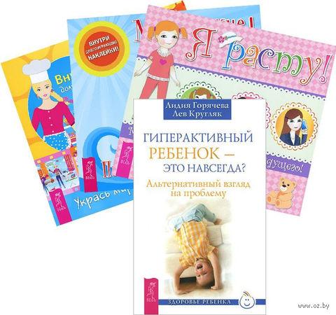 Гиперактивный ребенок. Книжки с наклейками (комплект из 4-х книг) — фото, картинка