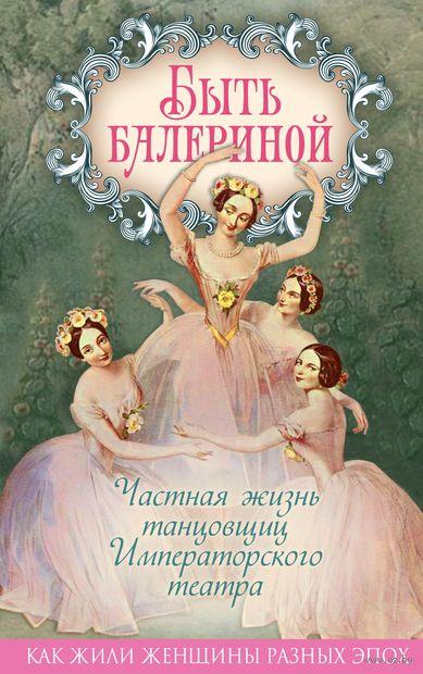 Быть балериной. Частная жизнь танцовщиц Императорского театра — фото, картинка