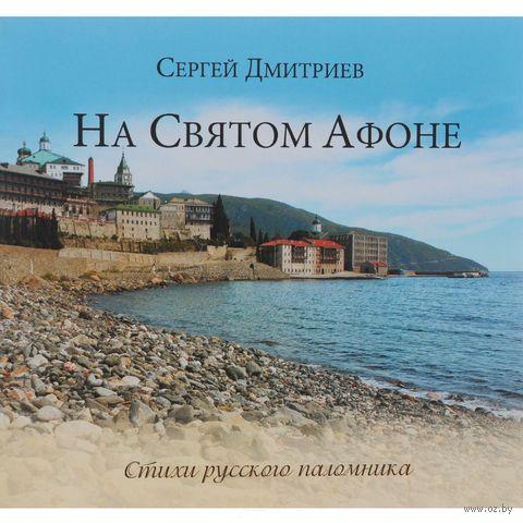 На Святом Афоне. Стихи русского паломника — фото, картинка