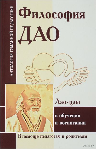 Философия Дао в обучении и воспитании — фото, картинка