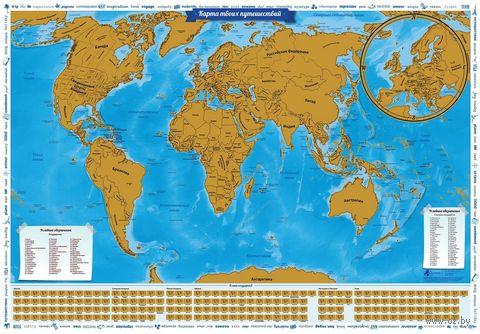 """Скретч-карта """"Карта твоих путешествий"""" (86х60 см) — фото, картинка"""