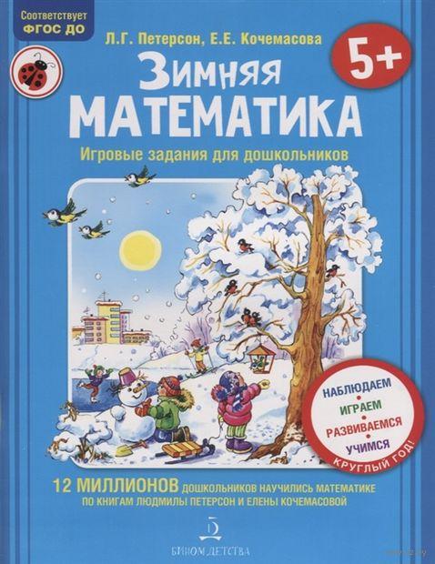 Зимняя математика. Игровые задания для дошкольников — фото, картинка
