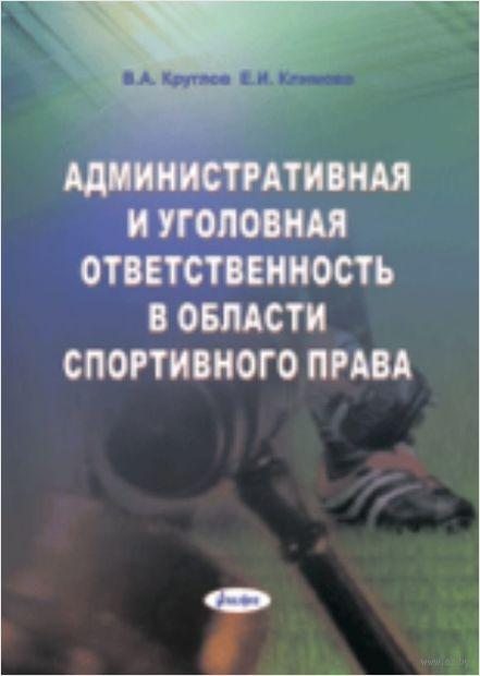 Административная и уголовная ответственность в области спортивного права — фото, картинка