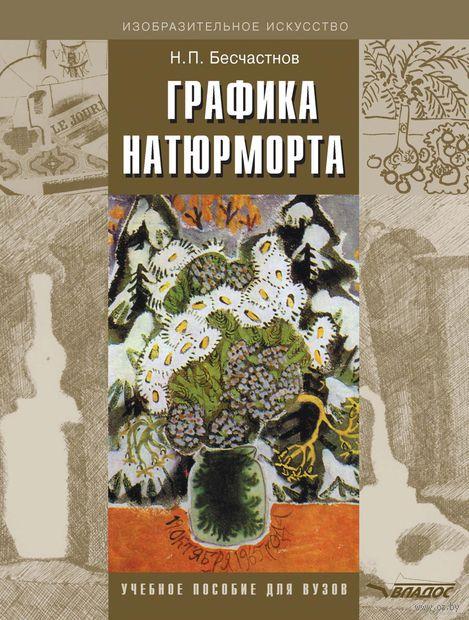 Графика натюрморта. Николай Бесчастнов
