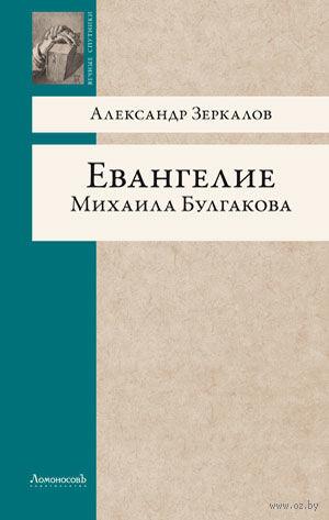 Евангелие Михаила Булгакова — фото, картинка