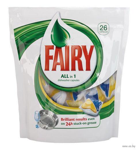 Средство для мытья посуды в капсулах для автоматических посудомоечных машин FAIRY All in 1 (26 шт.)