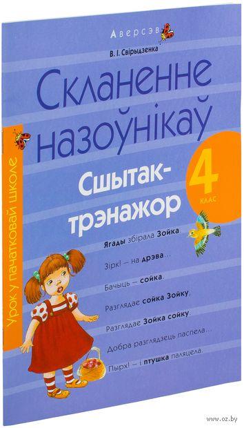 Скланенне назоўнікаў. 4 клас. Сшытак-трэнажор. Ольга Свириденко
