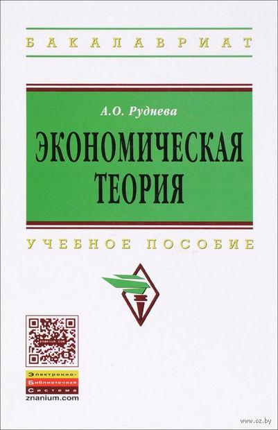 Экономическая теория. Анастасия Руднева
