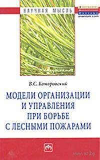 Модели организации и управления при борьбе с лесными пожарами. В. Коморовский
