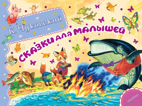 К. Чуковский. Сказки для малышей. Корней Чуковский, Корней Чуковский