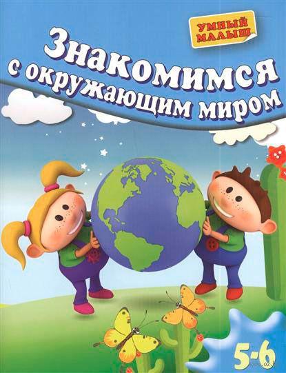 Знакомимся с окружающим миром. Для детей 5-6 лет. Наталья Кутявина, Светлана Щербинина