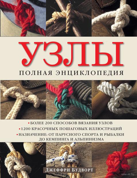 Узлы. Полная энциклопедия. Более 200 способов вязания узлов. Джеффри Будворт