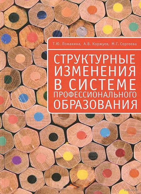 Структурные изменения в системе профессионального образования. Татьяна Ломакина, Андрей Коржуев, Марина Сергеева