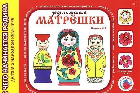 Румяные матрешки. Ирина Лыкова