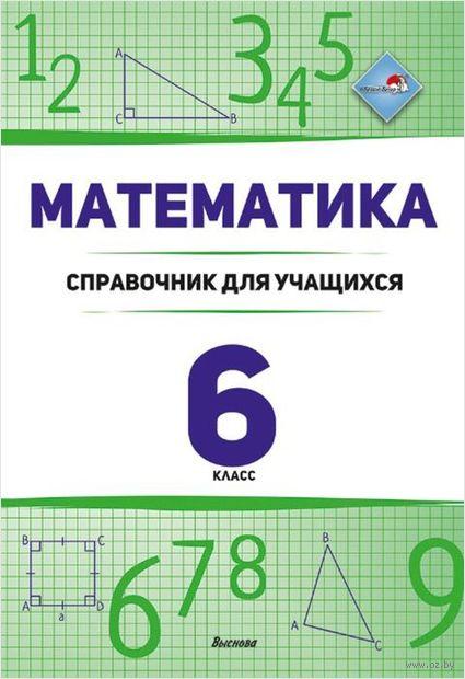 Математика. 6 класс. Справочник для учащихся — фото, картинка