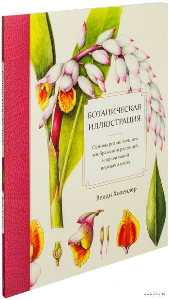 Ботаническая иллюстрация. Венди Холендер