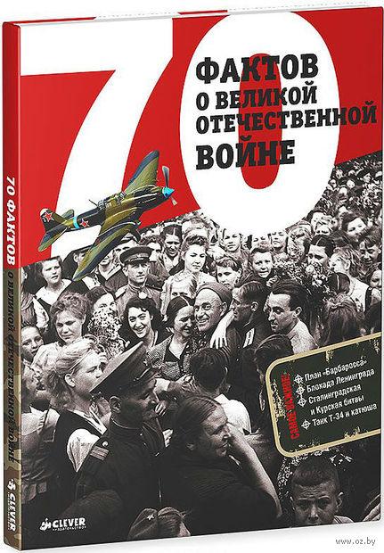 70 фактов о Великой Отечественной войне. Светлана Рюмина