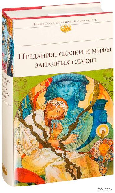 Предания, сказки и мифы западных славян. Карел Яромир  Эрбен