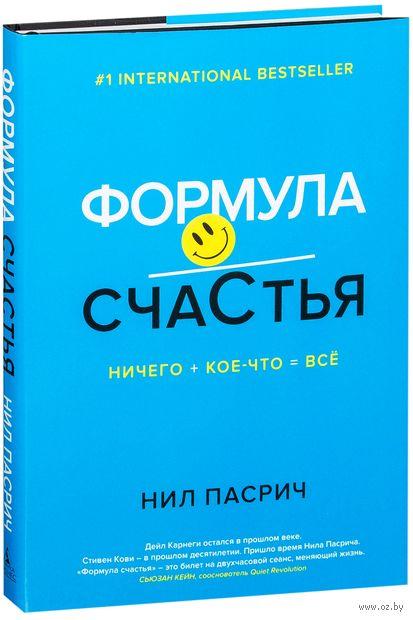Формула Счастья. Нил Пасрич