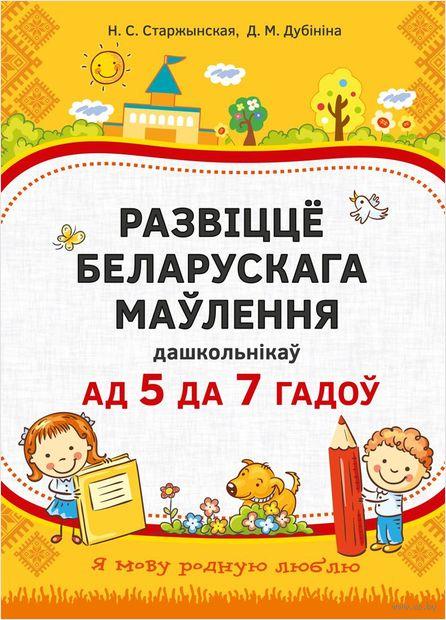 Развіцце беларускага маўлення дашкольнікаў ад 5 да 7 гадоў — фото, картинка