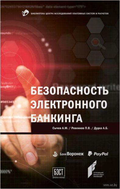 Безопасность электронного банкинга — фото, картинка