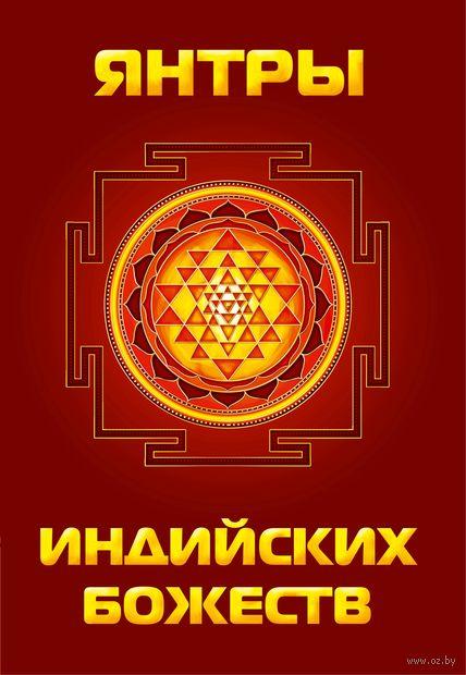 Янтры индийских божеств — фото, картинка