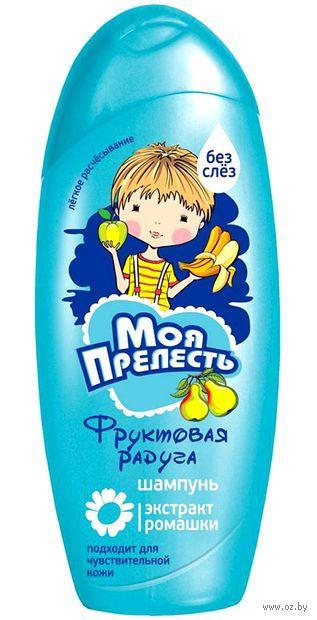 """Шампунь для волос детский """"Фруктовая радуга"""" (250 мл) — фото, картинка"""