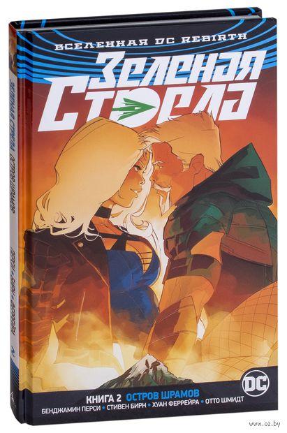 Вселенная DC. Rebirth. Зеленая Стрела. Книга 2. Остров шрамов — фото, картинка