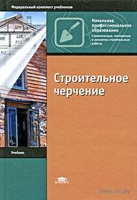 Строительное черчение. Елена Гусарова, Тамара Митина, Юрий Полежаев