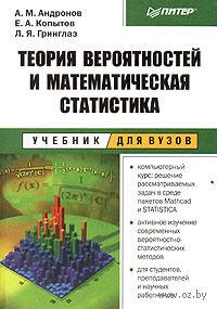Теория вероятностей и математическая статистика — фото, картинка