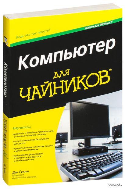 """Компьютер для """"чайников"""". Издание для Windows 7. Дэн Гукин"""