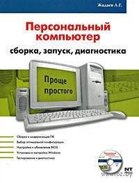 Персональный компьютер. Сборка, запуск, диагностика (+ DVD) — фото, картинка