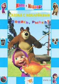 Маша и Медведь. Ловись, рыбка! Сказка с наклейками