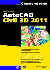 Самоучитель AutoCAD Civil 3D 2011 (+CD). И. Пелевина