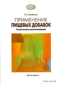 Применение пищевых добавок. Технические рекомендации. Лариса Сарафанова
