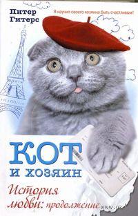 Кот и хозяин. История любви. Продолжение. Питер Гитерс