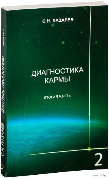 Диагностика кармы. Книга 2. Часть 2. Чистая карма. Сергей Лазарев