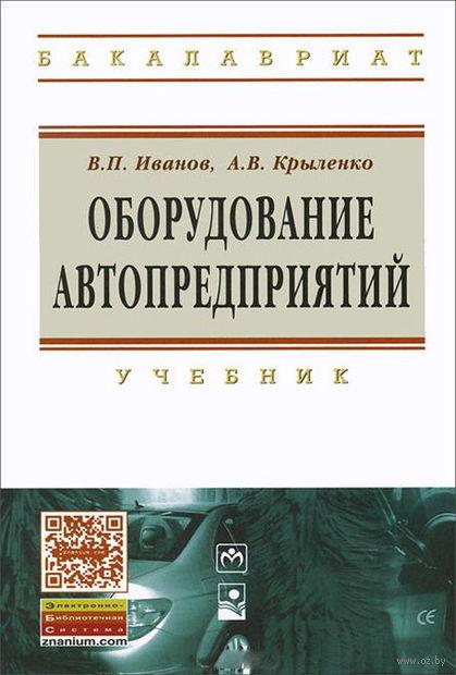 Оборудование автопредприятий. Александр Крыленко, Владимир Иванов