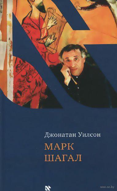 Марк Шагал. Джонатан Уилсон